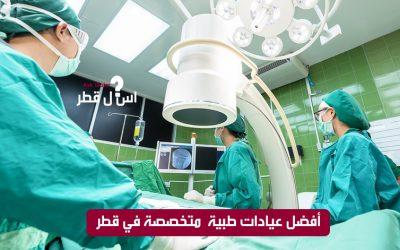 ما هي أفضل مراكز صحية في الدوحة؟