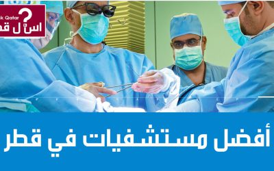 ما أفضل مستشفيات في قطر ؟