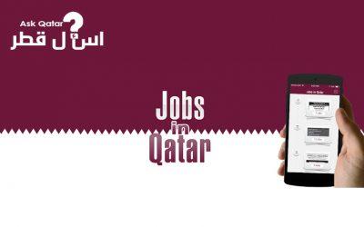 كيف احصل على وظيفة في أهم شركات قطر ؟