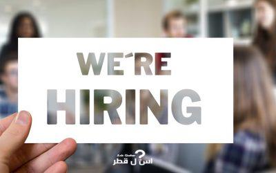 كيف أحصل على وظيفة في قطر ؟