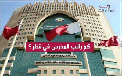 كم هو راتب مدرس في قطر؟
