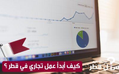 كيف أبدأ عمل تجاري في قطر ؟
