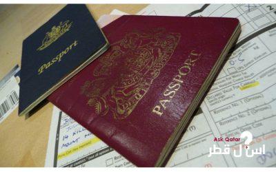 كيف أحصل على تأشيرة عمل في قطر ؟