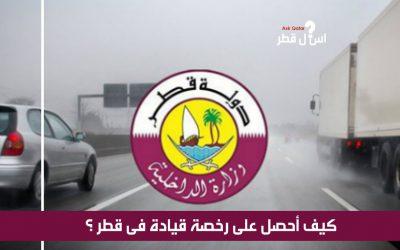 كيف أحصل على رخصة قيادة فى دولة قطر ؟