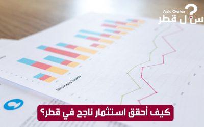 كيف أحقق استثمار ناجح في قطر؟