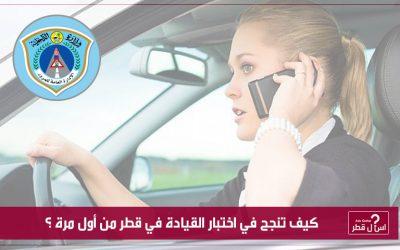 كيف تنجح في اختبار القيادة في قطر من أول مرة ؟