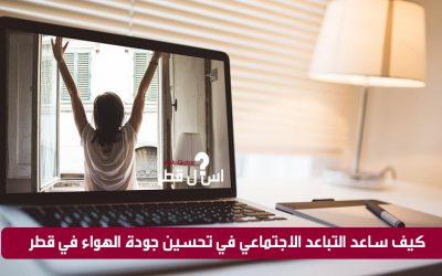 كيف ساعد التباعد الاجتماعي في تحسين جودة الهواء في قطر