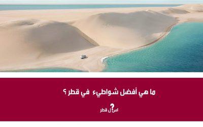 ما هي أفضل شواطىء فى قطر ؟