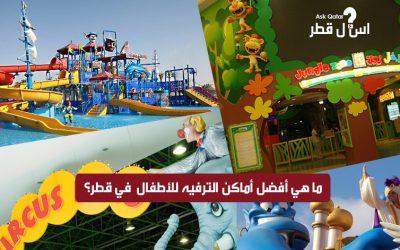 ما هي أفضل أماكن ترفيهية للأطفال في قطر ؟