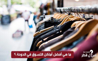 ما هي أفضل أماكن التسوق في الدوحة ؟