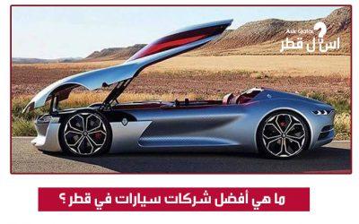 ما هي أفضل شركات السيارات في قطر ؟