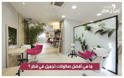 ما هي أفضل صالونات التجميل في قطر ؟