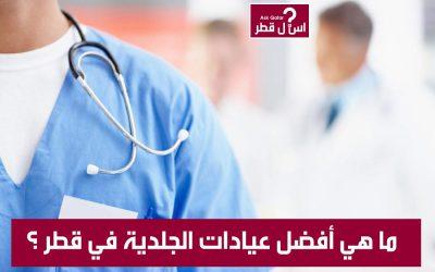 ما هي أفضل مراكز و أطباء الجلدية في قطر ؟