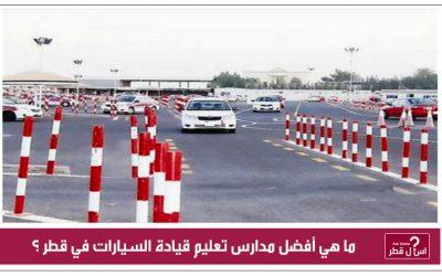 ما هي أفضل مدارس تعليم قيادة السيارات في قطر ؟