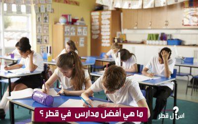 ما هي أفضل المدارس الموجودة في قطر؟