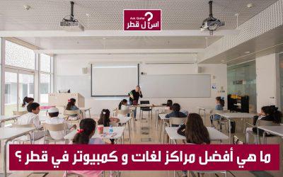 ما هي أفضل مراكز لغات و كمبيوتر في قطر ؟