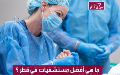ما هي أفضل مستشفى في قطر ؟