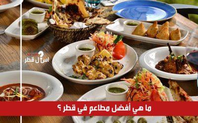 ما هي أفضل المطاعم الموجودة في قطر ؟