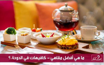 ما هي أفضل مقاهي – كافيهات في الدوحة ؟
