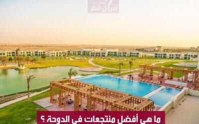 ما هي أفضل منتجعات في الدوحة ؟