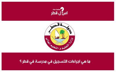 ما هي اجراءات التسجيل في مدرسة داخل قطر ؟