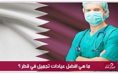 ما هي افضل عيادات تجميل في قطر ؟