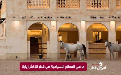ما هي المعالم السياحية في قطر الأكثر زيارة