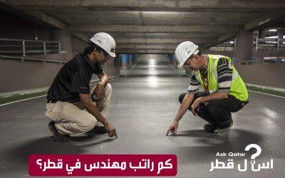 كم رواتب المهندسين في قطر ؟