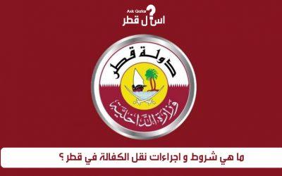 ما هي شروط ومتطلبات نقل الكفالة في قطر ؟