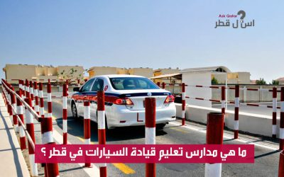 ما هي مدارس تعليم قيادة السيارات في قطر ؟