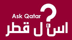 اسأل قطر
