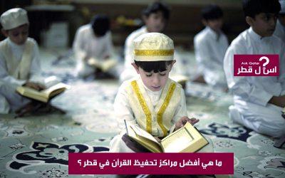 ما هي أفضل مراكز تحفيظ قرآن في قطر ؟