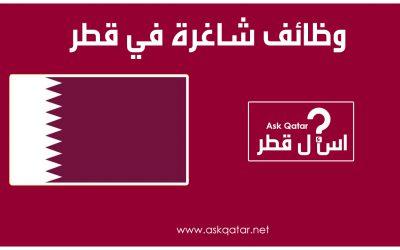ما هي وظائف قطر لشهر فبراير 2021 ؟