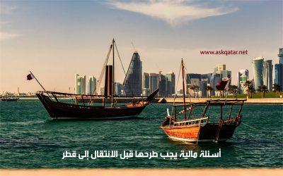 أسئلة مالية يجب طرحها قبل الانتقال إلى قطر