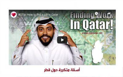 أسئلة متكررة حول قطر