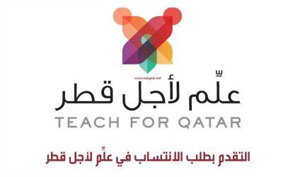 التقدم بطلب الانتساب في علِّم لأجل قطر