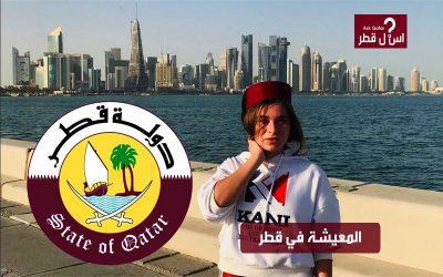 ما هي تكلفة المعيشة في قطر؟
