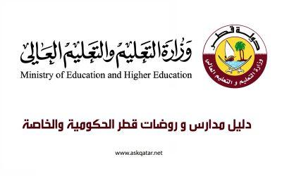 دليل مدارس و روضات قطر الحكومية والخاصة