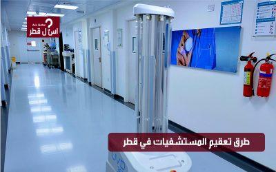 ما افضل طرق لتعقيم المستشفيات في قطر؟