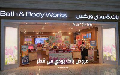 عروض باث بودي في قطر
