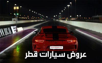 ما أفضل عروض السيارات في قطر؟