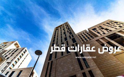 عروض عقارات في قطر