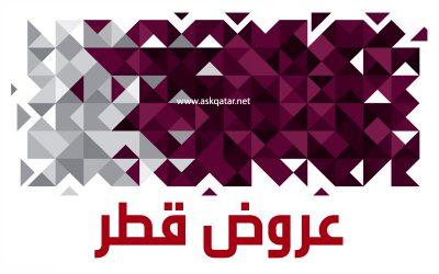 عروض على الأجهزة المنزلية في قطر