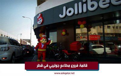 قائمة فروع مطاعم جوليبي في قطر