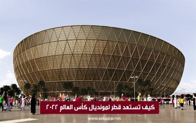 كيف تستعد قطر لمونديال كأس العالم 2022
