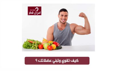 ما هي الاطعمة التي تقوي عضلاتك؟