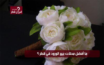 ما أفضل محلات بيع الورود في قطر ؟