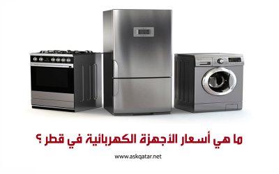 ما هي أسعار الأجهزة الكهربائية في قطر ؟
