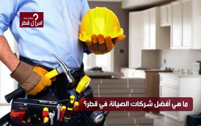 ما هي افضل شركة صيانة في قطر؟