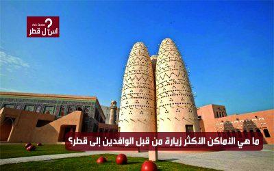ما هي الأماكن الأكثر زيارة من قبل الوافدين إلى قطر؟